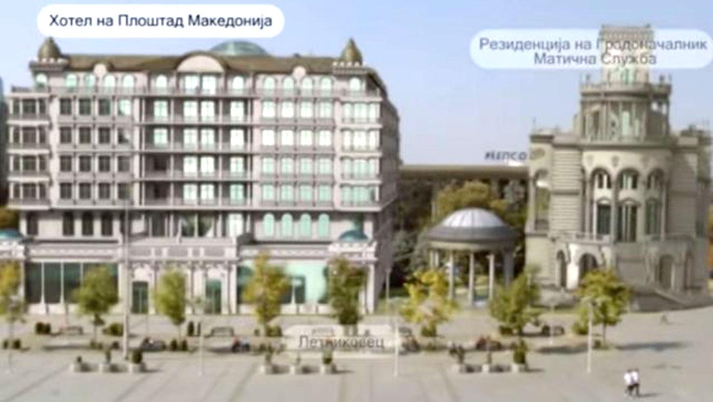 """Офицерскиот дом и хотелот во промотивното видео за """"Скопје 2014"""""""