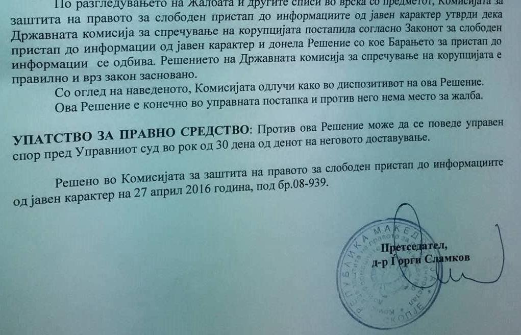 Одговорот што го доби БИРН на поднесената жалба на одлуката на Антикорупциската комисија