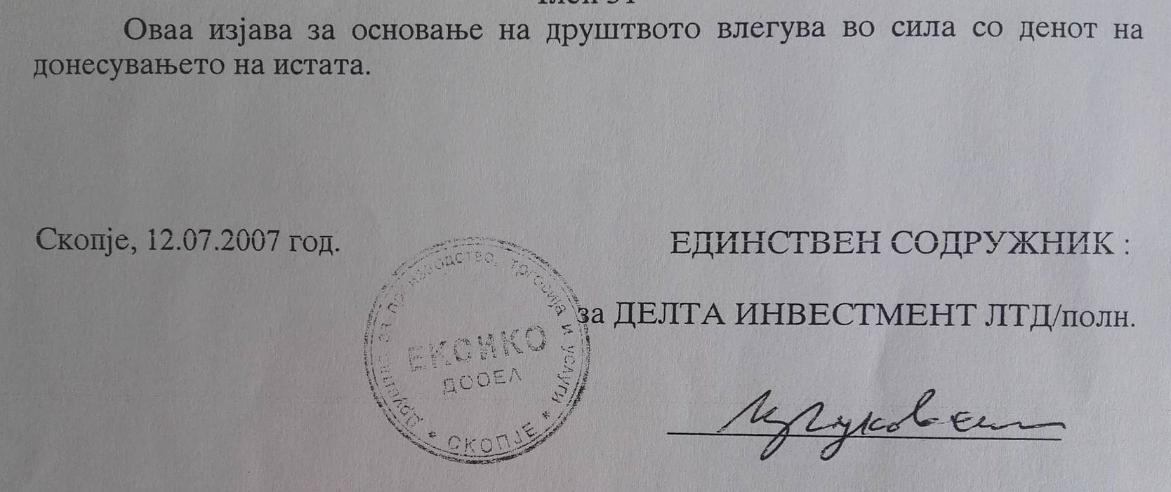 Lukovski potpis