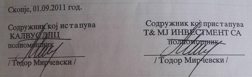 Mircevski potpis