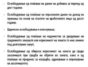 Решенија за доделување државна помош/ извадок од Решение објавено од Комисија за заштита од конкуренција