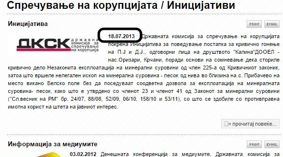"""Последното соопштение на комисијата во делот """"поднесени иницијативи"""" е од 2013 година"""