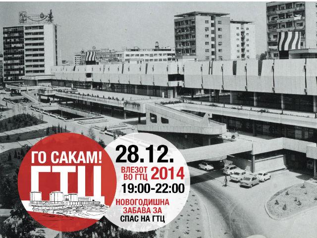 На 28 декември се организира хепенинг - новогодишно топлење на ГТЦ