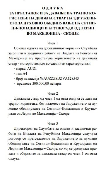 """Одлуката за доделување на """"Ауди А4"""" објавена во """"Службен весник"""" во мај минатата година"""