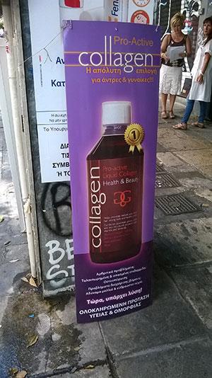 Реклама за течен колаген пред една аптека во Атина, велејќи дека нуди решение за остеопороза и артритис. Фото: Димитра Тријандафилу