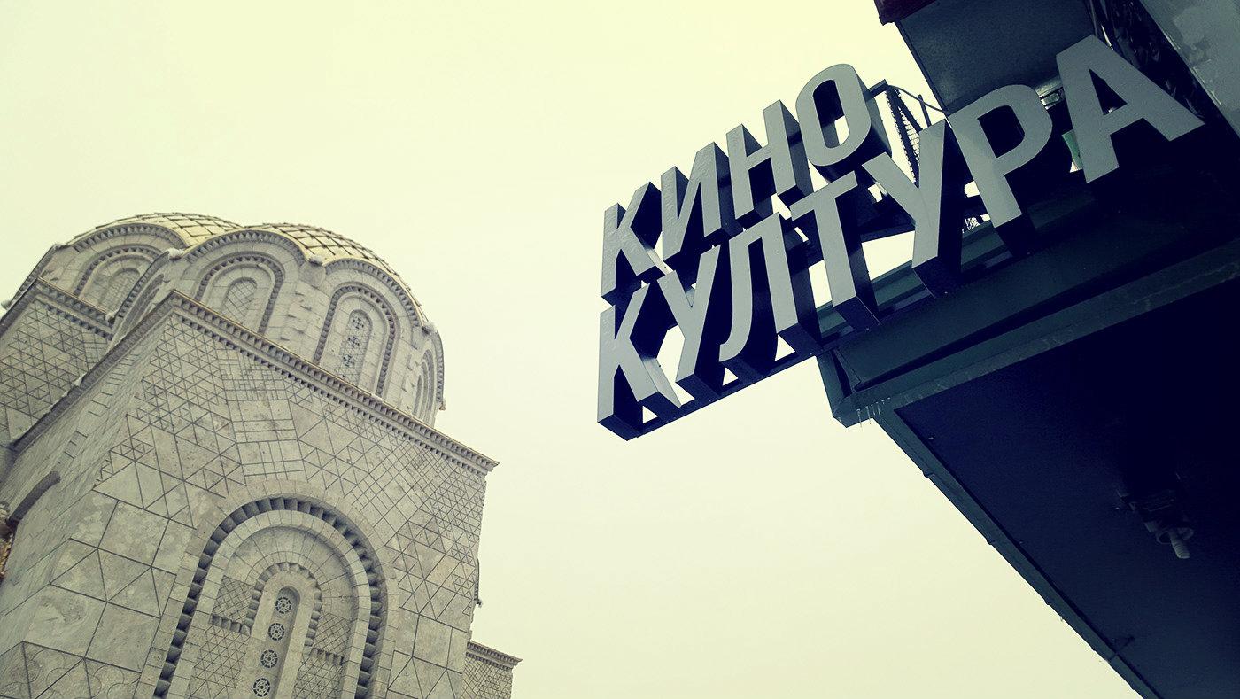kino-kultura-crkva-a