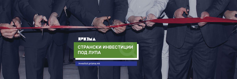 stranski-investicii-birn-prizma-tw-cover-1500x500